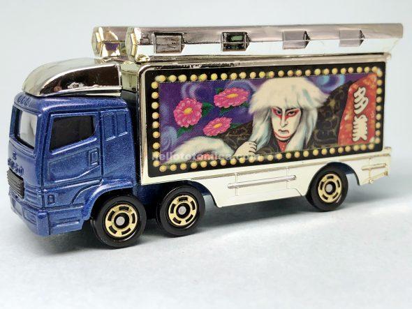 7-4 三菱 スーパーグレートトラック「玩具街道まっしぐら」 はるてんのトミカ